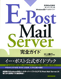E-Post Mail Server 完全ガイド